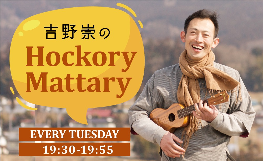 吉野崇のHockory Mattary